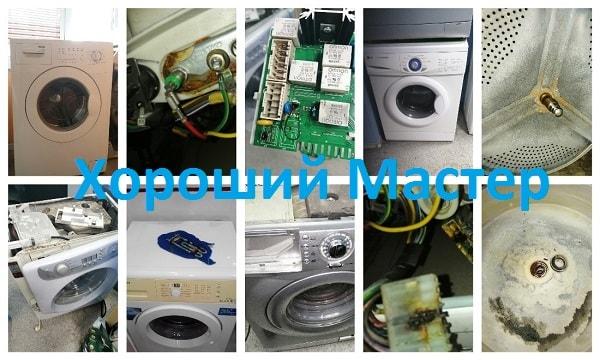 Ремонт стиральных машин в Агалатово