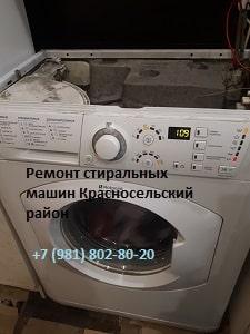Ремонтстиральных машинв Красносельском районе